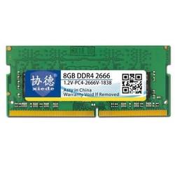 协德 (xiede)笔记本DDR4 2666 2667 8G 电脑内存条 四代PC4内存 *2件
