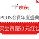 移动专享:京东 PLUS会员年度盛典 开通续费赠送50元红包