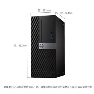 DELL 戴尔 OptiPlex7070MT 台式主机 ( I7 、6G、1T+256G)