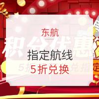 常旅客:东航 上海/北京/广州/深圳/云南出发航班 里程兑换