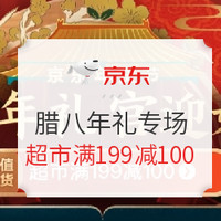 京东 年货节 腊八年礼专场
