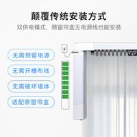 ORVIBO 欧瑞博 W5OCZ 智能电动窗帘 电池版