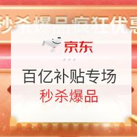 京东 超级百亿补贴专场