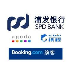浦发银行 X 携程 / Booking / Agoda  预定境外酒店优惠