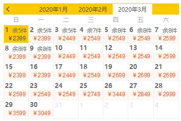 上海/北京/天津-日本冲绳5天4晚自由行