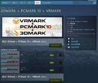 3DMark、PCMark的Steam大促销 *3件