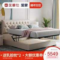芝华仕爱蒙 真皮软床小户型婚床双人床储物功能卧室家具 C008 米白色床 1800*2000 年前到家