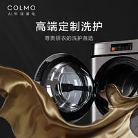 COLMO CLDC10 滚筒洗衣机 星泽灰