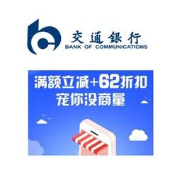 交通银行  二维码支付优惠