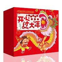 《开心过大年·春节大礼盒》当当定制版