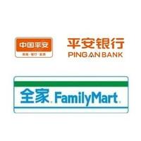 微信专享:平安银行 X 全家便利店  微信支付优惠