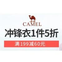 苏宁易购 CAMEL骆驼官方旗舰店 户外清仓