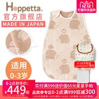 日本Hoppetta纯棉毛婴儿童睡袋宝宝新生儿防踢被秋冬季款加厚保暖