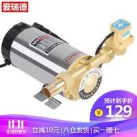 爱瑞德增压泵 家用全自动热水器自来水加压泵微型管道水泵 100W自动增压泵 *3件