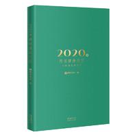 《2020年腾讯健康日历本》