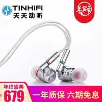 天天动听 Tinhifi T4音乐HiFi发烧耳机入耳式高解析高颜值高音质可换线MMCX蓝牙挂耳式耳 银白色 官方标配
