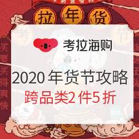 考拉海购 2020年货节 玩法攻略