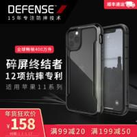 Defense 苹果11手机壳iPhone 11 Pro Max全包铝合金壳防摔保护套