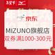 促销活动:京东 MIZUNO官方旗舰店 年货狂欢 前15分钟折上6折,双券满500-150/1000-300元