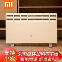 小米(MI)米家电暖器智能版家用省电立式节能对流暖风机取暖器办公室电暖气片 米家智能电暖器