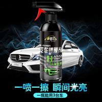 迪普尔 纳米汽车镀膜剂车漆剂车漆封釉手喷液体汽车用品新型镀膜剂