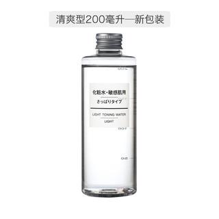 MUJI 无印良品 高保湿化妆水 200ml *2件