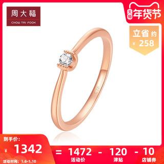 刻字定制周大福Y时代精巧18K金彩金钻石戒指 钻戒 女U 多款