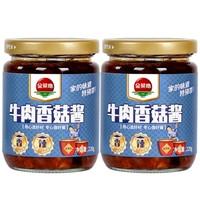 金菜地 香菇牛肉酱 220g*2瓶 送香辣金枪鱼肉酱 220g*1瓶