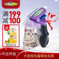 富美内特梳子FURminator猫梳子