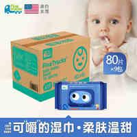 五个小卡车婴儿手口湿巾大包装整箱新生婴幼儿家用湿纸巾80抽x9包