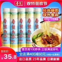 绿色食品春丝面条经典挂面400gx10包细面条营养早餐速食方便面
