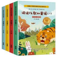 《读读儿歌和童谣》快乐读书吧一年级必读 全4册
