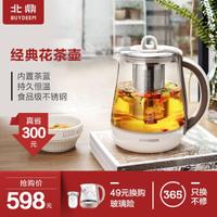 北鼎Buydeem经典花茶壶 煮茶器煮茶养身壶 保温电热水壶烧水壶