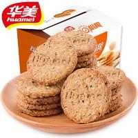 华美每日粗粮无添糖五谷杂粮全麦饼干 代餐早餐零食整箱批发食品 *2件
