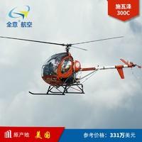 施瓦泽300c直升机 全意航空销售 飞机整机