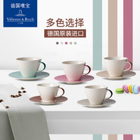 villeroyboch德国唯宝进口创意咖啡杯碟套装欧式家用小咖啡俱乐部 *3件