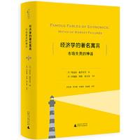 《经济学的著名寓言:市场失灵的神话》
