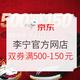 促销活动:京东 李宁官方网店 年货节 双券满500-150元