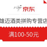 京东 雄迈酒类拼购专营店 满100-50元