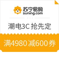 苏宁易购 潮电3C抢先定