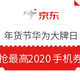 促销活动:京东年货节 华为大牌日 抢最高2020手机券,还有200/300等优惠券可领,最高24期免息