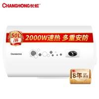 CHANGHONG 长虹 Y50N01 50升 电热水器