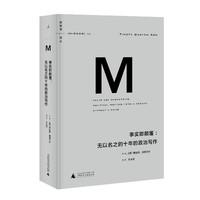 《理想国译丛006·事实即颠覆:无以名之的十年的政治写作》