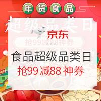 京东 食品超级品类日