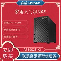asustor华芸NAS AS1002t v2 2盘位云盘家用nas网络存储服务器