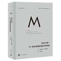 《理想国译丛030·资本之都:21世纪德里的美好与野蛮》