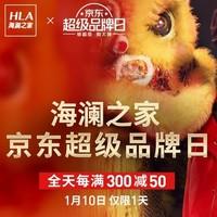 京东 海澜之家官方旗舰店 超级品牌日