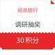 移动专享:招商银行 调研抽积分 30积分