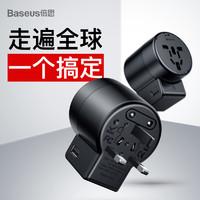 Baseus倍思 旋转式全球通用转接插头出国旅游充电器多功能插座日本泰国香港美国澳洲英欧旅行插座转换器 *8件
