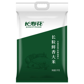 长寿花 长粒鲜香大米 5kg *5件